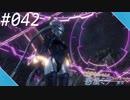 【#042】ニアたんの人が惑星ミラを探索する実況【ゼノブレイドクロス】