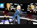 【アイマス】パツキン3人で、○utie Panther【MMD】