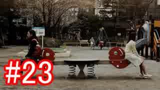 【428】封鎖された渋谷の事件を解決していくよ☆#23【実況】