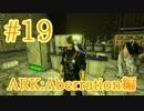 【ARK Aberration】バッテリーで発電機要らず!?科学作業台と冷蔵庫を製作!【Part19】【実況】