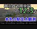 【A9V5】【定点観測】024 神羽鉄道開発録12.3話「トレーディングトレーシングトレーサートレイン」