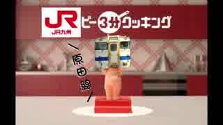 JR九ピー原田線28分クッキング