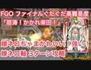 【FGO】ファイナルぐだぐだ高難易度「怒涛!かかれ柴田!」嫁ネロちゃまかわいい!強い!ネロ[ブライド]軸3ターン攻略