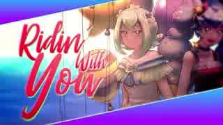 【GUMI English】Ridin' With U【オリジナル曲】