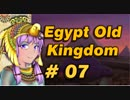 【VOICEROID実況】結月ゆかりとピラミッド Pyramid7【Egypt:Old Kingdom】