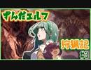 【MHW】ずんだエルフ狩猟記#3【VOICEROID実況】