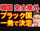日本の輸出規制で韓国がホワイト国からブラックに転落したと一発で分かる様子がこちら、頼みの綱のロシアも韓国の嘘を次々と暴露w【KAZUMA Channel】