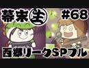 [会員専用]幕末生 第68回(西郷リークSP)