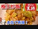 第26位:極王炒飯♪ ~王将の人気メニューを本気で再現!~