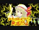 【東方MMD】ゆきはね式フラン【モデル配布】