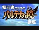 【没】新光神話パルテナの鏡 初心者向け解説動画