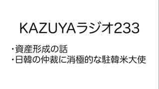 【KAZUYAラジオ233】日韓の仲裁に消極的な駐韓米大使