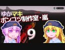 【Stormworks】ゆかマキぽんこつ制作室・嵐9