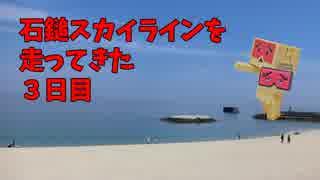 【Ninja1000】石鎚スカイラインを走ってきた 3日目【クロスカブ】