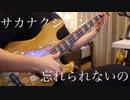 【サカナクション】『忘れられないのbasssolo』弾いてみた 【ベース】