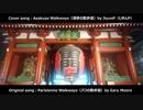 【Len Kagamine】Asakusa Walkways【Cover】