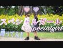 【一人二役】Specialgirl/スペシャルガール【踊ってみた】