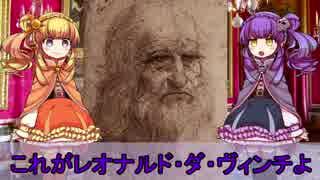 【ゆっくり解説】世界の奇人・変人・偉人紹介【レオナルド・ダ・ヴィンチ】