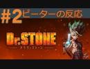 【海外の反応 アニメ】 ドクターストーン 2話 Dr. Stone ep 2 アニメリアクション