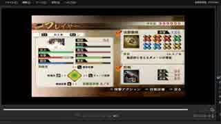 [プレイ動画] 戦国無双4の流浪演武をおとめでプレイ
