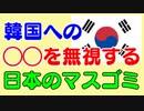 韓国、日本に優遇やめるな!とご立腹で官僚派遣。あっぱれ日本!半導体説明会の塩対応。