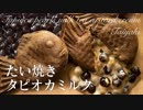 タピオカミルククリームたい焼き【お菓子作り】ASMR