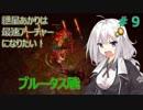 【Path of EXILE】紲星あかりは最速アーチャーになりたい! #9