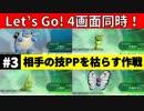 【4画面ピカブイ】「初マスタートレーナー戦」(カメックス・キャタピー・トランセル・バタフリー)