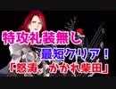 【Fate/Grand Order】「怒涛、かかれ柴田」トリスタンで3Tクリア【FGO】