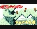 【クロノトリガー steam版】ルッカ好きがまったり実況プレイ #46【名作レトロゲーム実況】