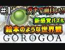 【ゴロゴア(Gorogoa) 実況】新感覚!絵本のような世界観が癖になるパズルゲームがガチで面白い!!!【Steam】