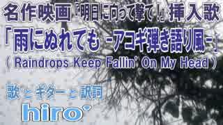 【聴けば知ってる】映画のアノ曲「雨にぬれても」日本語詞カバー【アコギ弾き語り風】