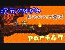 【クロノトリガー steam版】ルッカ好きがまったり実況プレイ #47【名作レトロゲーム実況】