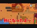 【PS4】馬鹿の牧場生活【Stardew Valley】18日目