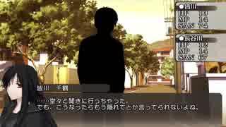 【ゆっくりTRPG】長谷川探偵事務所録~第二章・第二話【CoC】
