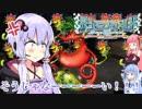 デジモンワールド -next order- INTERNATIONAL EDITION 【結月ゆかり&ゆっくり実況】 Part 24