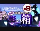 【Light Fall】自称東北きりたんと影の箱#9【VOICEROID実況】