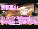 かわいい!京都嵐山のミッフィーショップ「みっふぃー桜きっちん・みっふぃー桜べーかりー」に行ってきた Kawaii Kyoto Japan Travel Guide