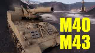 【WoT:M40/M43】ゆっくり実況でおくる戦車戦Part573 byアラモンド