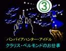 バンパイアハンター・アイドル  クラリス・ベルモンドのお仕事 ③  【デレステ×悪魔城伝説】
