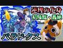 【モンスト実況】逆理の化身 新轟絶パラドクス 初降臨!【初日】