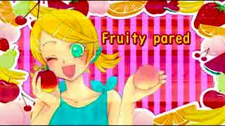 【鏡音リン】Fruity parade 【オリジナル】