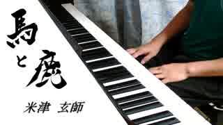 【ピアノ】 馬と鹿 / 米津玄師 「ノーサイド・ゲーム」主題歌【弾いてみた】