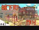 【ドラクエビルダーズ2】ゆっくり島を開拓するよ part47【PS4pro】