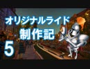 【PlanetCoaster】Part.5_オリジナルライド制作記