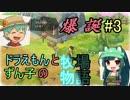 【牧場物語】ずん子とドラえもんの牧場物語【#3】