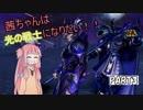 【DFFNT】茜ちゃんは光の戦士になりたい!!part3【VOICEROID実況】