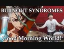(Dr.STONE OP)【BURNOUT SYNDROMES】Good Morning World!叩いてみた!〔クリタ〕