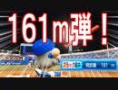 【パワプロ2018】#60 月に向かって打て!驚愕の161m弾!!【最強二刀流マイライフ・ゆっくり実況】
