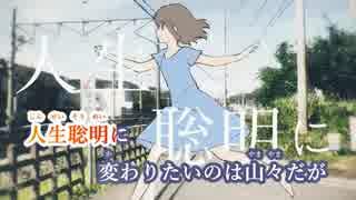 【ニコカラ】ライラック《美波》(Off Vocal)アコギver